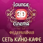 кальянная Lounge 3D Cinema