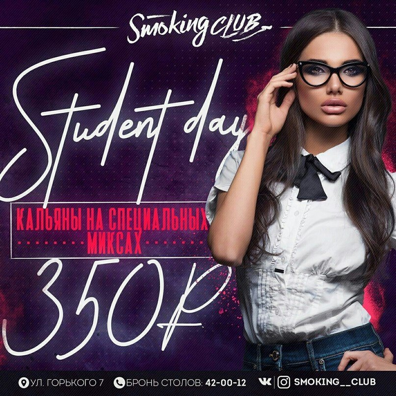 Smoking Club, 9 leden 2018