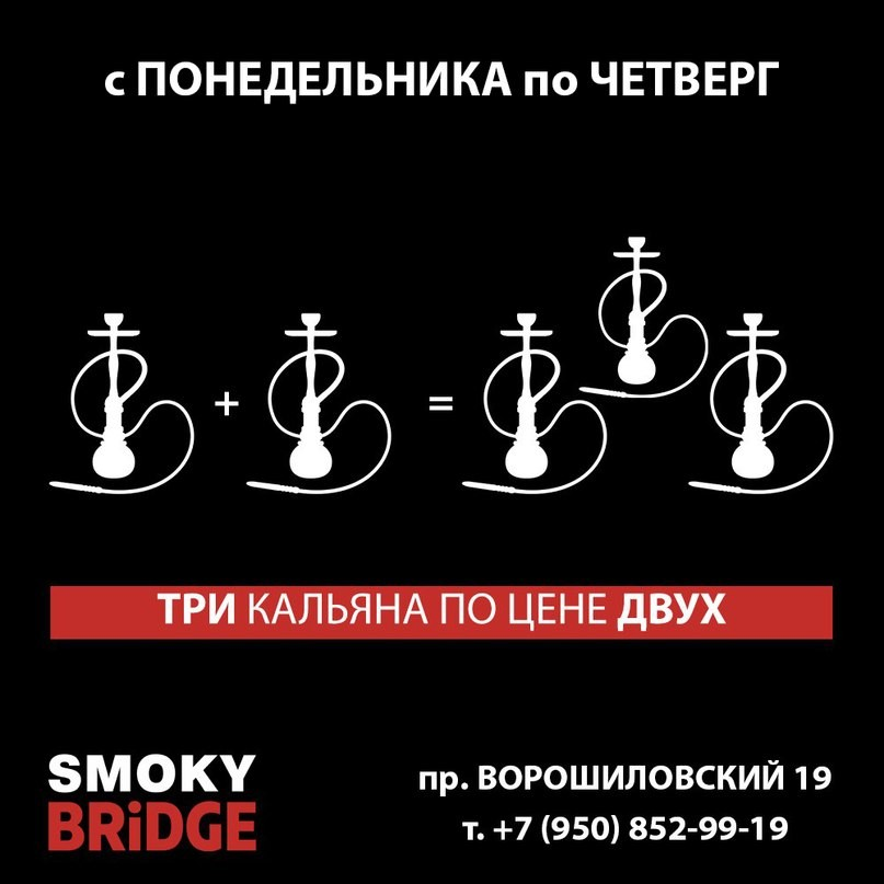 Smoky Bridge, 17 Maio 2018